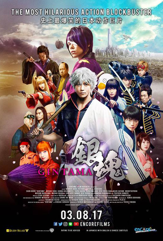 Gintama (Encore Films)