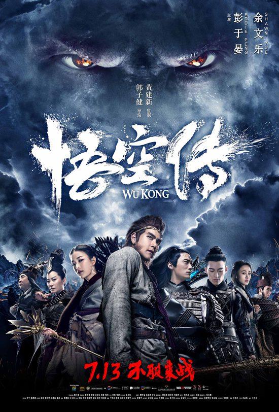 Wu Kong (Shaw Organisation)