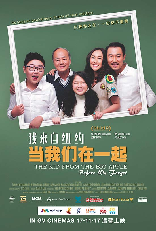 The Kid From The Big Apple: Before We Forget (Singapore Film Society)