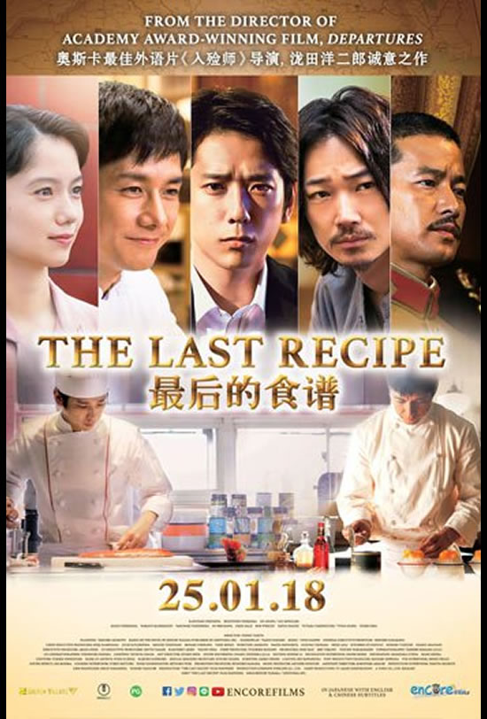 The Last Recipe (Encore Films)