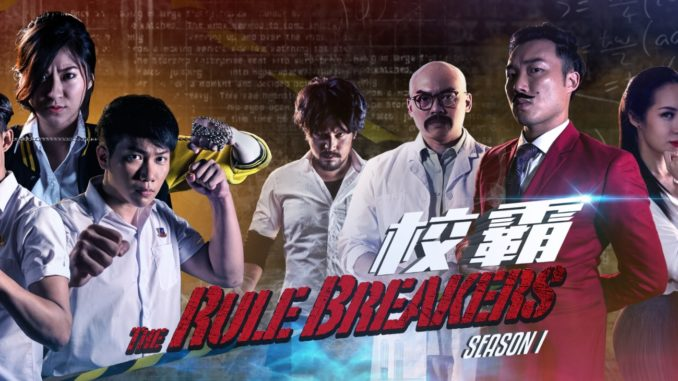 The Rule Breakers (Juo Productions)